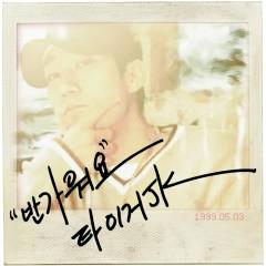 Forever (Single) - Tiger JK,Yoonmirae