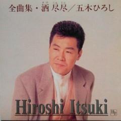 全曲集~酒 尽尽 (Zenkyokushu - Sake Jinjin)