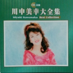 大全集 (Best Collection) CD2 - Miyuki Kawanaka