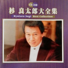 大全集 (Best Collection) CD2 - Ryotaro Sugi