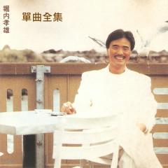 單曲全集 (Singles Collection) - Horiuchi Takao