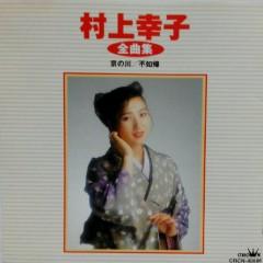 全曲集 京の川/不如帰 (Zenkyokushu Kyo no Kawa-Fujoki) - Murakami Sachiko