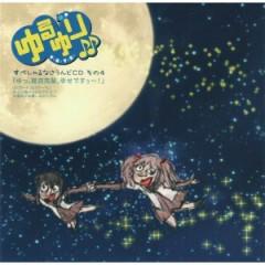 Yuru Yuri ♪♪ Special Sound CD Sono 4