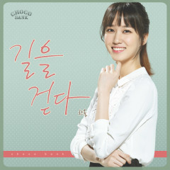 Choco Bank OST Part.3