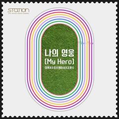My Hero (Single)