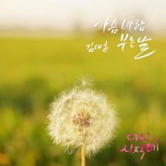Start Again OST Part.24