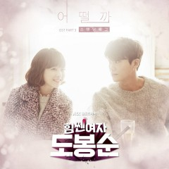 Strong Woman Dancing With Me OST Part.3 - Standing Egg