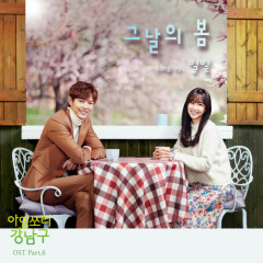 I'm Sorry Kang Nam Goo OST Part.6