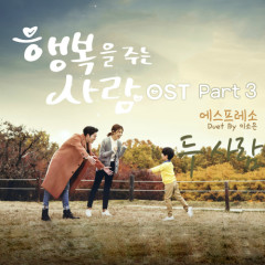 Person Who Gives Happiness OST Part.3