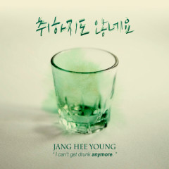 I Can't Get Drunk Anymore (Single) - Jang Hee Young