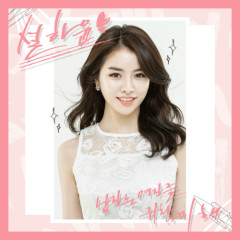 The Man Bothers The Woman (Mini Album) - Seol Ha Yoon
