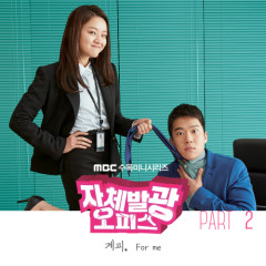 Radiant Office OST Part.2 - Gyepy