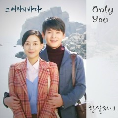 Sea Of The Woman OST Part.7