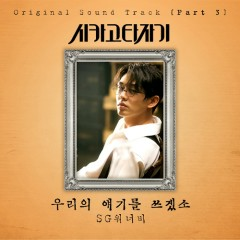 Chicago Typewriter OST Part.3 - SG Wannabe