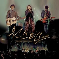 One Step OST