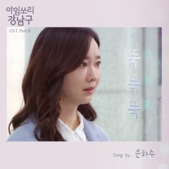 I'm Sorry Kang Nam Goo OST Part.8 - Eun Ha Su