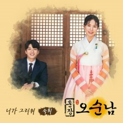 Teacher Oh Soon Nam OST Part.1