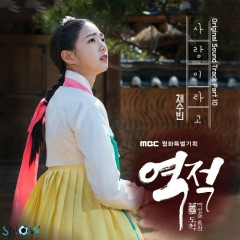 Rebel Thief Who Stole the People OST Part.10 - Chae Soo Bin