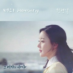 Sea Of The Woman OST Part.9 - Han Kyung Il