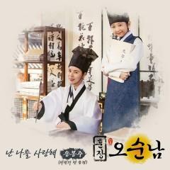 Teacher Oh Soon Nam OST Part.2