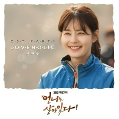 Sister Is Alive OST Part.1 - Jeon Min Ju