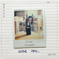 Monthly Rent Yoo Se Yoon The Fourteenth Story (Single) - Yoo Se Yoon