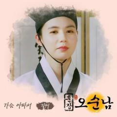 Teacher Oh Soon Nam OST Part.3