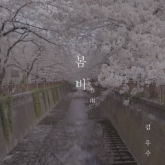 Spring Rain (Single) - Kim Woo Joo