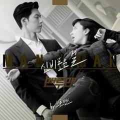 Man To Man OST Part.4