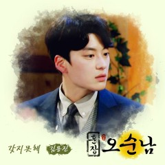 Teacher Oh Soon Nam OST Part.4 - Kim Yong Jin