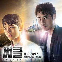 Circle OST Part.1 - Kwak Jin Eon