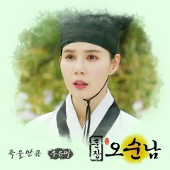 Teacher Oh Soon Nam OST Part.5 - Woo Eun Mi