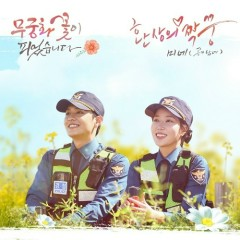 Lovers In Bloom OST Part.1 - Mine