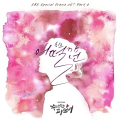 Suspicious Partner OST Part.4