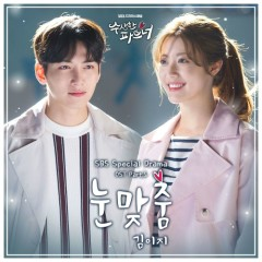 Suspicious Partner OST Part.5
