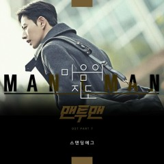 Man To Man OST Part.7 - Standing Egg