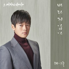 Sea Of The Woman OST Part.14 - Hazel