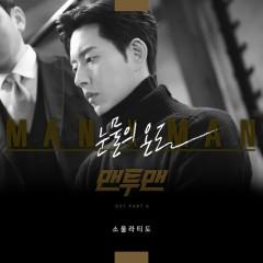 Man To Man OST Part.9