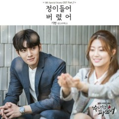 Suspicious Partner OST Part.7 - Kihyun ((MONSTA X))