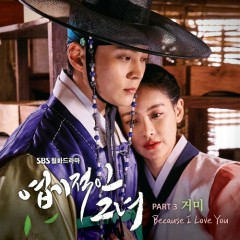 My Sassy Girl OST Part.3