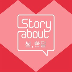 Story About : Some, One Month Episode 5 (Single) - Roy Kim, Kim Jae Sun
