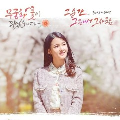 Lovers In Bloom OST Part.4