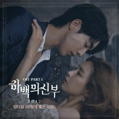 The Bride Of Habaek 2017 OST Part.1