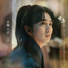 Ruler: Master Of Mask OST Part.15 - Suran