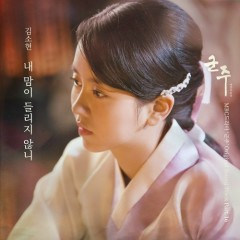The Ruler Master Of The Mask OST Part.16 - Kim So Hyun