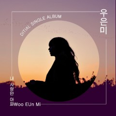 The Love (Mini Album) - Woo Eun Mi