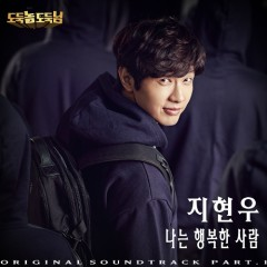 Bad Thief, Good Thief OST Part.1 - Ji Hyun Woo