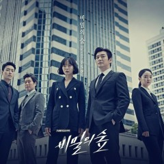 Forest Of Secrets OST Part.6 - Yoon Do-hyun