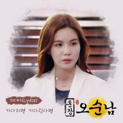 Teacher Oh Soon Nam OST Part.12 - Lydia