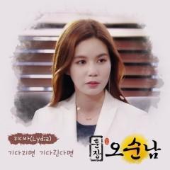 Teacher Oh Soon Nam OST Part.12 - Lydia